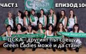 ЦСКА - другият път срещу Green Ladies може и да стане