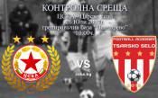 ЦСКА и Царско село си вкараха 11 гола в голово шоу