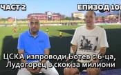 ЦСКА изпроводи Ботев с 6-ца, Лудогорец в скок за милиони