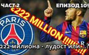 222 милиона - лудост или... ?