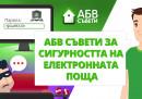 АБВ Поща дава съвети как да предпазим личната си електронна поща