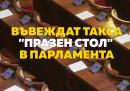 """След такса """"празен стол"""" идва промоция - """"4 стола за 80 лв."""""""