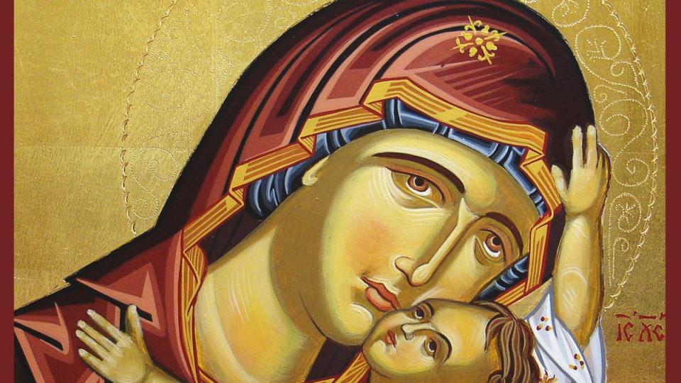Днес почитаме Голяма Богородица - какви са традициите и кой има имен ден днес