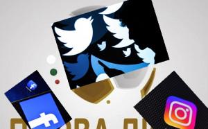 БГ футболистът и силата на социалните медии