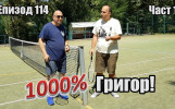 1000% Григор!