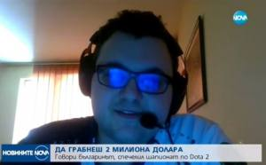 Българинът, спечелил шампионат по Dota 2, с ексклузивно интервю