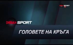 Головете на кръга: VI кръг на Първа лига /трета част/