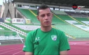Александър Томаш: Берое трябва да бъде в челните места