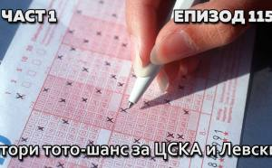 Втори тото-шанс за ЦСКА и Левски