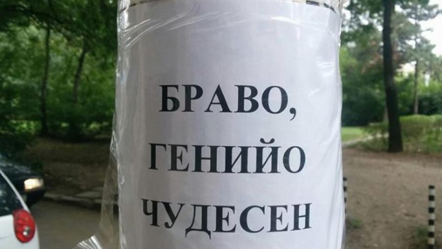 Най-странните неща, които са забелязани в София (СНИМКИ)