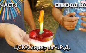 ЦСКА лидер за Ч.Р.Д.