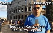 Призив от Колизеума: Напълнете Герена!