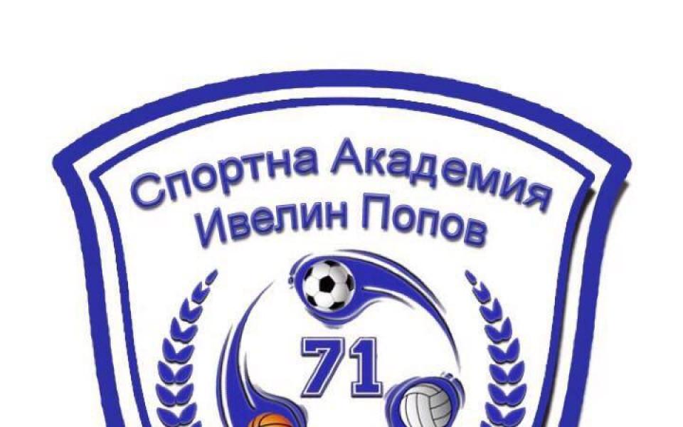 Ивелин Попов прави академия