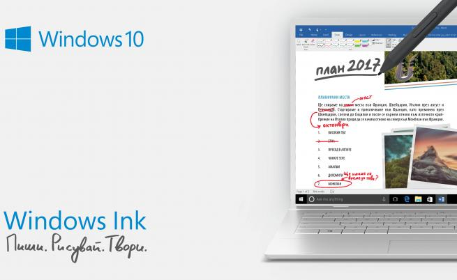 Как да извлечем максимума от креативността си с Windows Ink