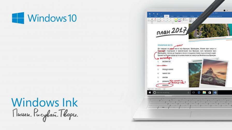 Как с Windows Ink да извлечем максимума от  креативността си