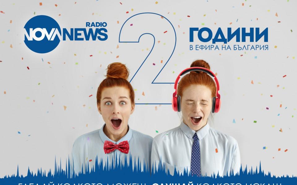 Радио NOVA NEWS – две години ЗАЕДНО в ефира на България