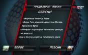 Последните въпросителни падат: Левски гони 3 точки срещу негостоприемния Берое