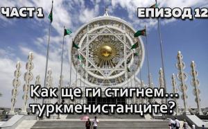 Как ще ги стигнем...туркменистанците?