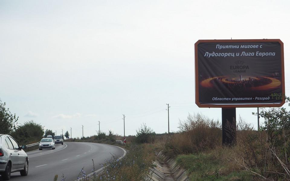 С билборди посрещат Лига Европа в Разград