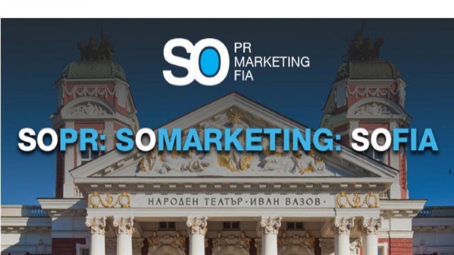 Новите технологии в комуникациите ще бъдат представени в София