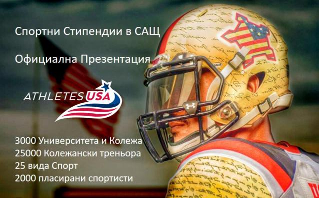 Спортни стипендии в САЩ