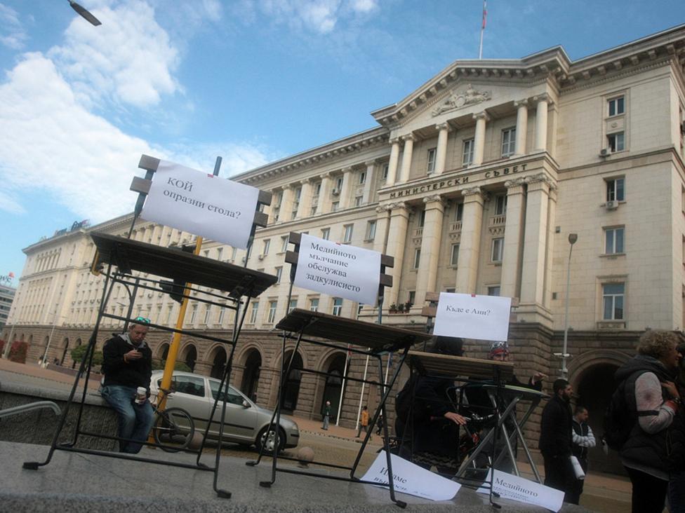 - Журналисти на протест