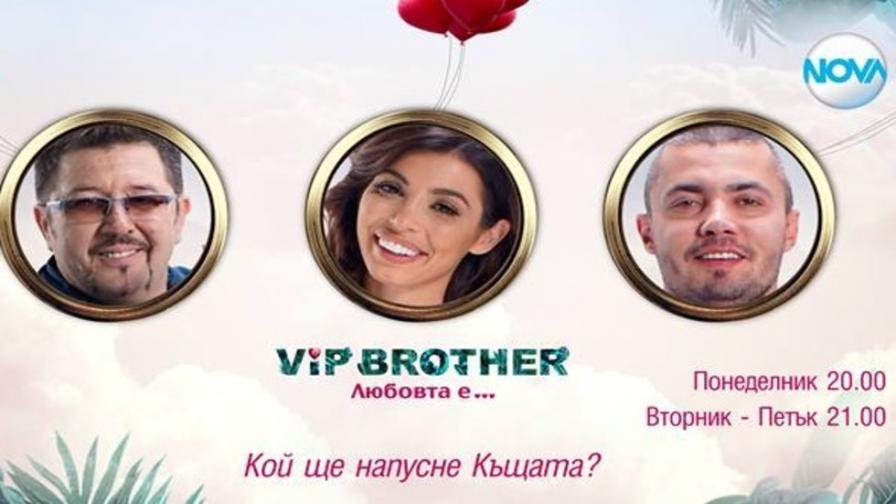 """Трима номинирани за изгонване във """"VIP Brother"""""""