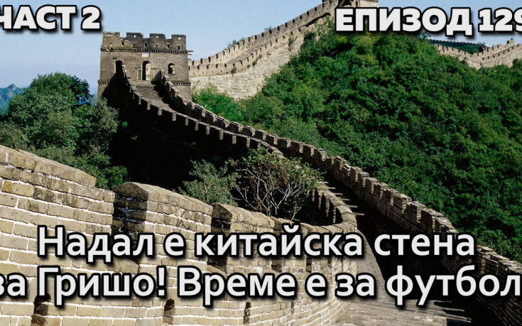 Надал е китайска стена за Гришо! Време е за футбол