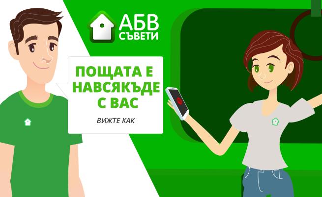 ABV Съвети