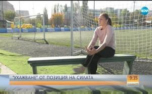 Животът след признанието за сексуален тормоз - разказът на една футболна съдийка