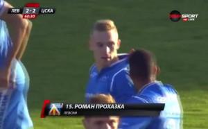 Гол на Роман Прохазка срещу ЦСКА