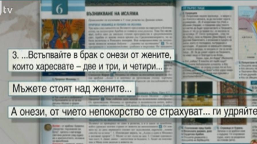Скандал с урок по Корана в български учебник за VI клас
