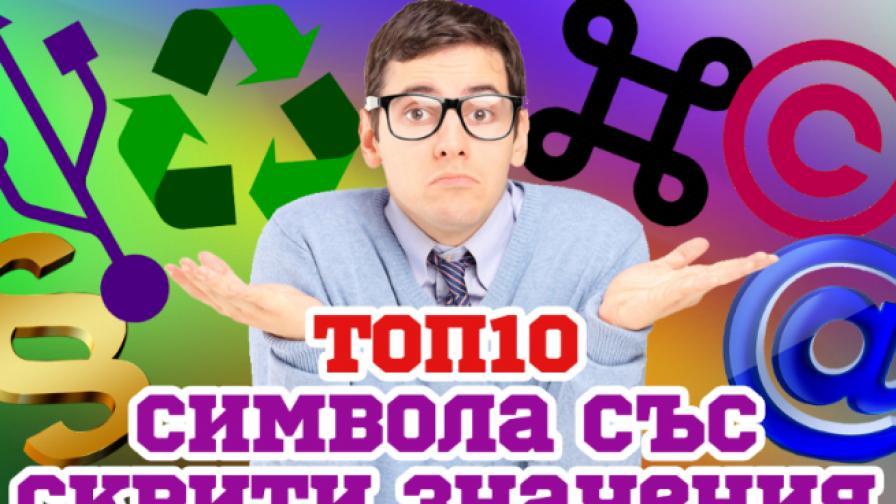 10 символа от нашето всекидневие и значенията им