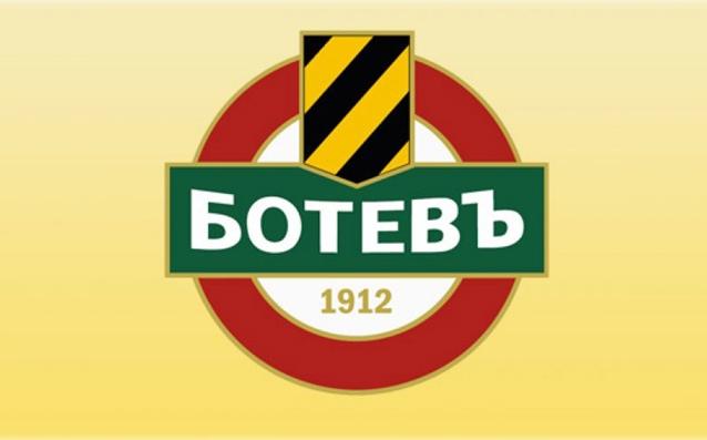 <strong> източник: botevplovdiv.bg</strong>