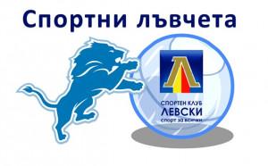 Триадица приема спортен празник организиран от Левски