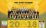 Ботев пуска календара за 2018 г., изненадва феновете