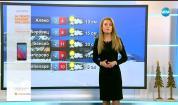 Прогноза за времето (07.12.2017 - централна емисия)