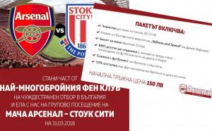 Арсенал България се включва в търга на Ники Кънчев шоу с уникално предложение