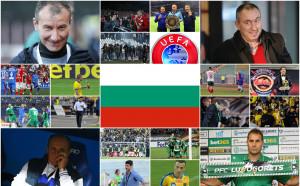 2017-а в българския футбол