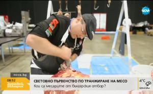 Световно първенство за месари... има и такова