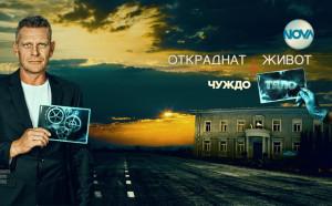 NOVA e лидер в родния тв ефир през 2017-а сред активното население в България