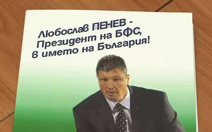 Любо Пенев представи екипа си в битката за БФС