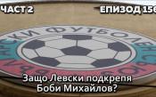 Защо Левски подкрепя Боби Михайлов?