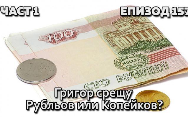 Григор срещу Рубльов или Копейков?