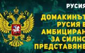 Домакинът Русия е амбициран за силно представяне
