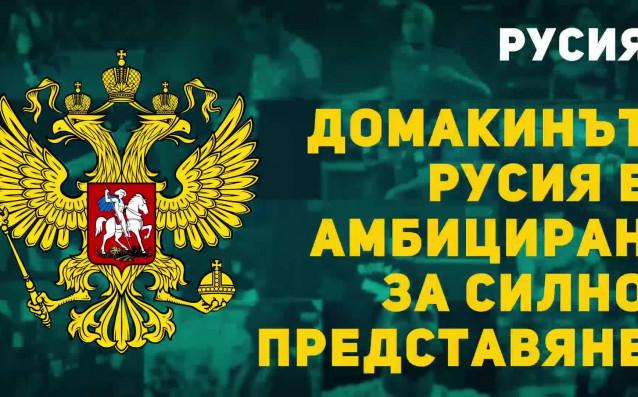 """Русия е домакинът на Мондиал 2018, така че """"Сборная"""" се"""