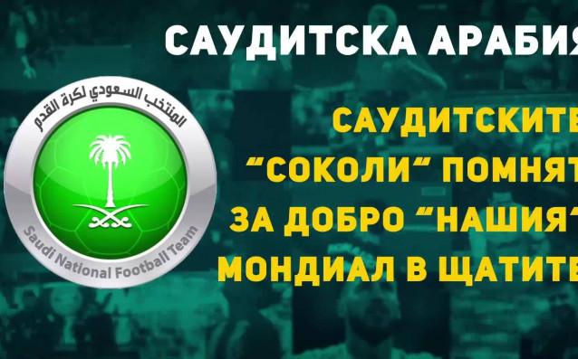 По стадионите на Русия Саудитска Арабия има своето пето участие