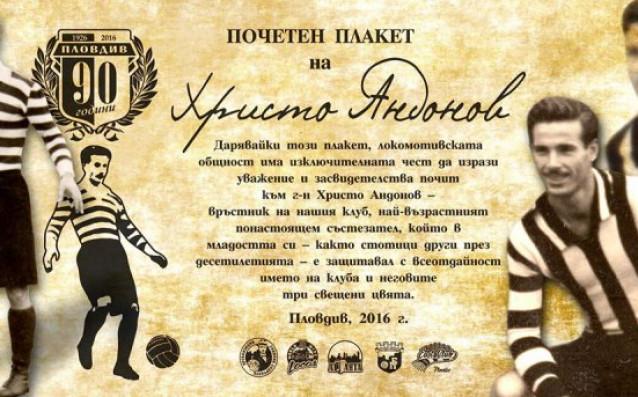 Христо Андонов-Пайтака<strong> източник: lokomotivpd.com</strong>