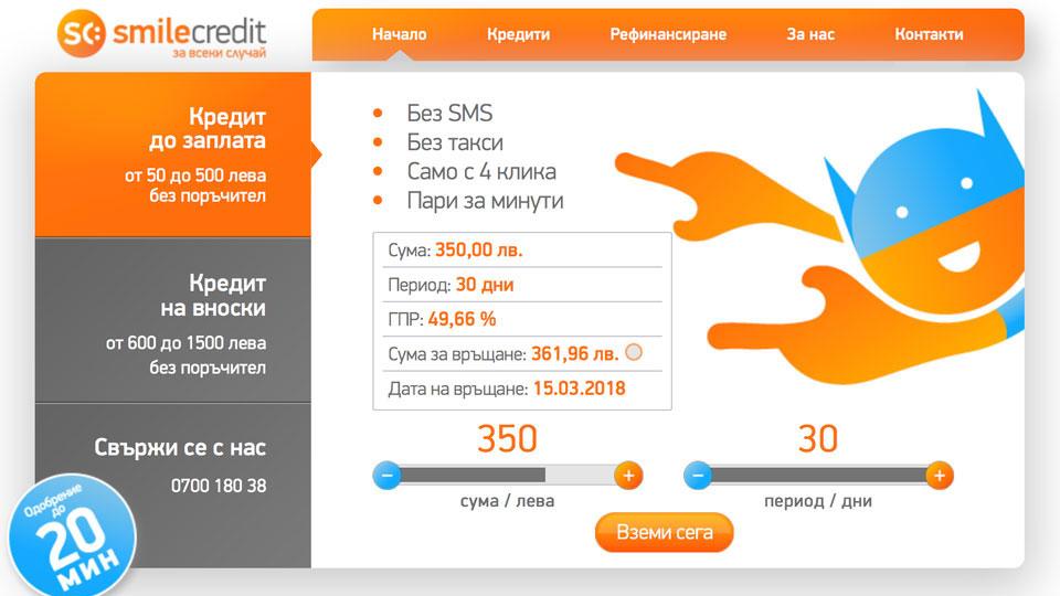 SmileCredit - онлайн кредити до минути
