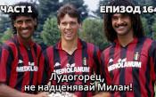 Лудогорец, не надценявай Милан!